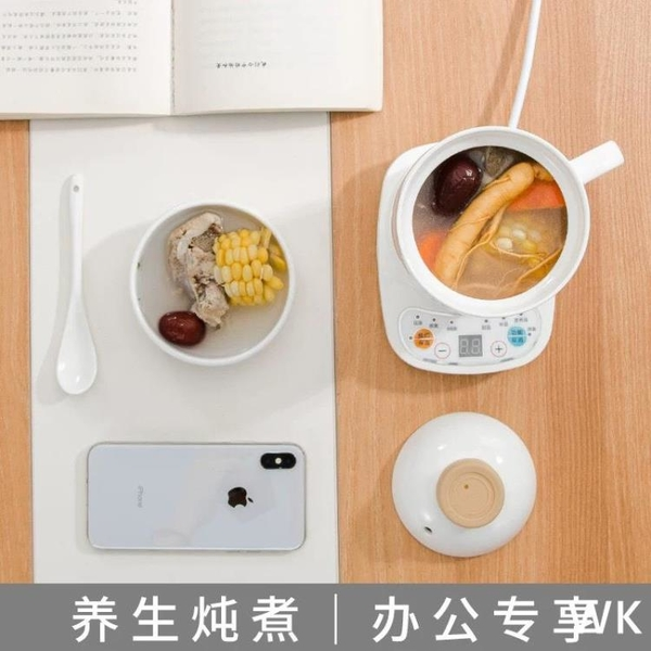 110V養生杯電燉杯 辦公室小型電熱小燉杯迷你陶瓷全自動宿舍燉鍋 wk