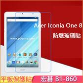 防爆膜 宏碁 Acer Iconia One 8 B1-860 平板保護貼 保護膜 b1 860 鋼化膜 防摔 8吋 玻璃貼 螢幕保護貼