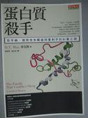 【書寶二手書T7/養生_GST】蛋白質殺手_潘震澤, 麥克斯