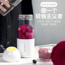 【VIT-002】Vitamer維他命電動隨行果汁機 榨汁機 檸檬杯(3色可選/380ml)
