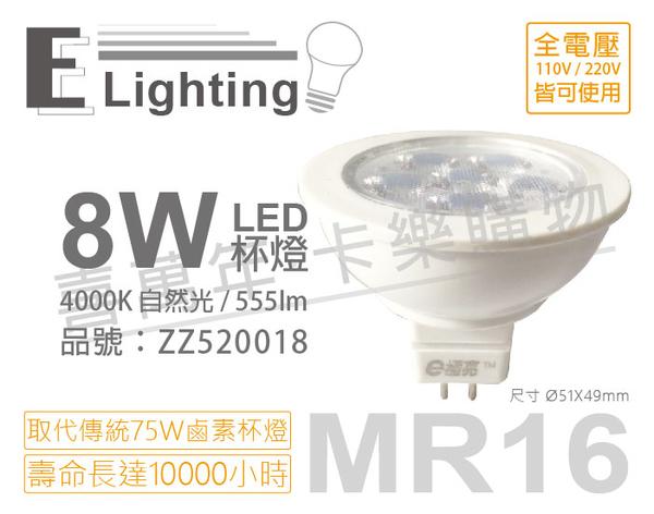 E極亮 LED 8W 4000K 38D 自然光 全電壓 MR16 杯燈 不需要變壓器_ZZ520018