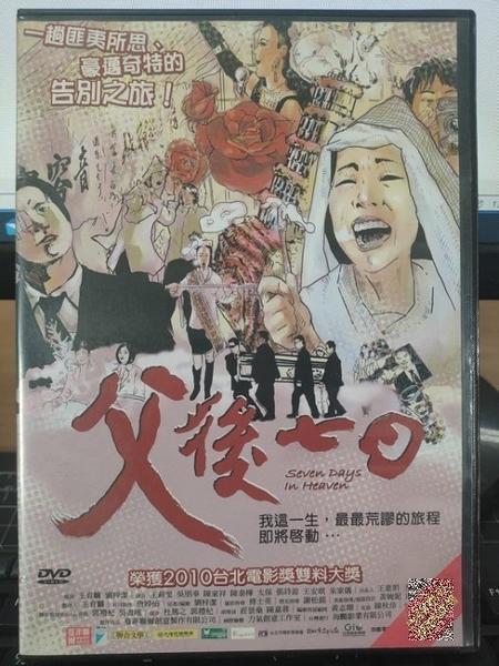 挖寶二手片-0B01-116-正版DVD-華語【父後七日】-金馬獎最佳影片等七項提名(直購價)