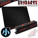 [ PC PARTY ] EPICGEAR Hybrid Pad 特殊材質混合 滑鼠墊 【小】