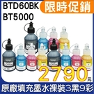 【優惠組合 四色三組】Brother BTD60BK+BT5000 原廠填充墨水 裸裝 適用T310/T510W/T710W/T810W/T910DW