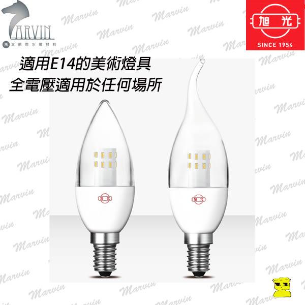 旭光 LED蠟燭燈 4W LED全發光系列 LED 白光/黃光 全電壓 保固一年