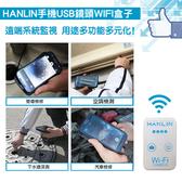 無線 手機 延伸鏡頭 全套組 HANLIN CAMBOX 走 WIFI 含 2米延長鏡頭 支援 平板 筆電 滷蛋媽媽