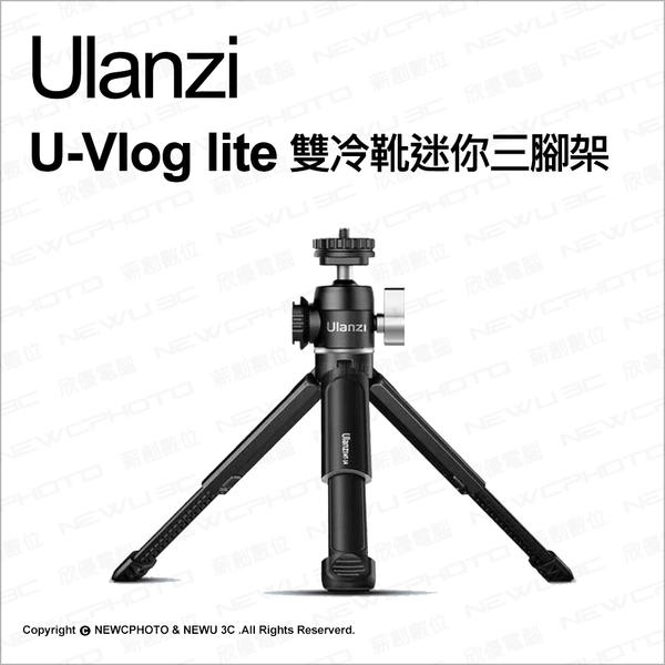 【可刷卡】ulanzi U-Vlog lite 雙冷靴迷你三腳架 Vlog 手機直播 相機 直拍 麥克風 薪創數位