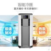 松京可移動空調家用冷暖式一體機單冷型立式客廳小便攜式大一匹 220vNMS街頭潮人