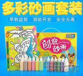 沙畫禮盒套裝多多鹿益智安全環保兒童彩砂畫手工DIY繪畫彩沙玩具