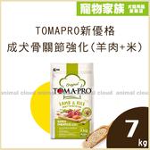 寵物家族-TOMAPRO 優格-成犬骨關節強化配方(羊肉+米)(大顆粒)7kg 狗飼料