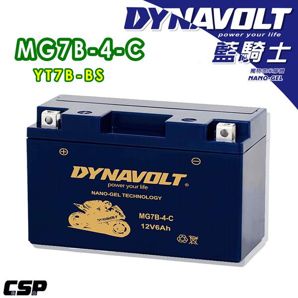 藍騎士電池MG7B-4-C等同YUASA湯淺YT7B-BS與GT7B-BS重機機車電池專用