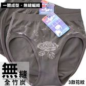 Amiss【一體成型】無縫編織全竹炭花紋內褲/竹炭內褲/中低腰/無痕/無縫內褲【A112-14】