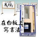【馬印UMAJIRUSH】日本製 Brush touch 白板 專用書法組 毛筆 BFT-S 書法教學 /組 (沒有附白板)
