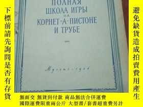 二手書博民逛書店1954年俄文曲譜罕見沈培德簽名印章 小8開厚冊精裝Y6605 出版1954