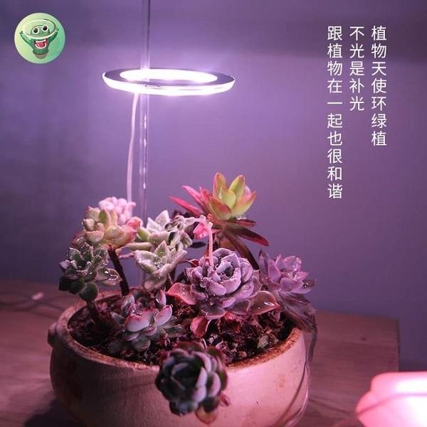 植物補光燈 植物補光燈全光譜led仿太陽燈上色室內家用usb食蟲植物多肉補光. 裝飾界 免運