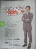 【書寶二手書T9/勵志_NDB】不當大學教授的保險小子_張雲翔