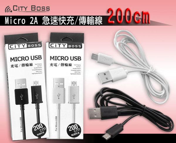 ✦ Micro V8 急速 快充 2.0 USB 充電線/傳輸線 Z5/Z5+/M5/J2/J7/J5/A9/E9/S6 EDGE+/ZE601KL/蝴蝶3/R7S/V10/C5/紅米 NOTE 2