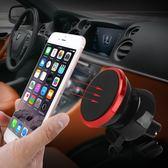 ❖i go shop❖ 磁吸式支架 汽車出風口手機支架  手機座 卡扣 車載 通用型【I07G048】