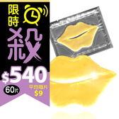 玩美日記 黃金Q10膠原水嫩唇膜 60片