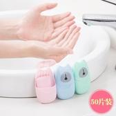 618大促旅行戶外一次性香皂片盒裝香皂紙便攜式迷你洗手片肥皂紙旅行用品