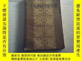 二手書博民逛書店十九世紀文學主流罕見第一卷 【1958年一版一印 ,書內乾淨】1