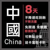 現貨 中國通用 8天 中國移動電信  4G 不降速 免翻牆 免開通 免設定 網路卡 網卡 上網卡