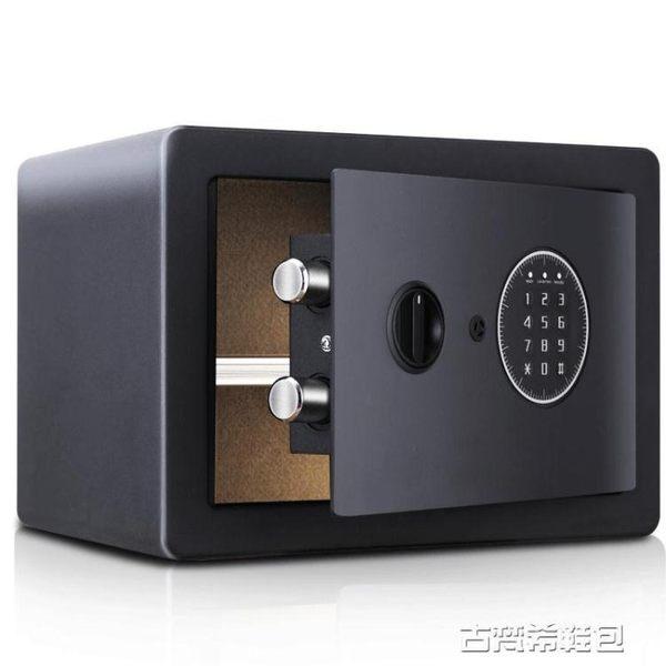保險櫃 家用小型入墻 迷你指紋密碼 辦公防盜衣柜入墻 古梵希igo