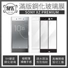 【MK馬克】Sony XZ Premiu...