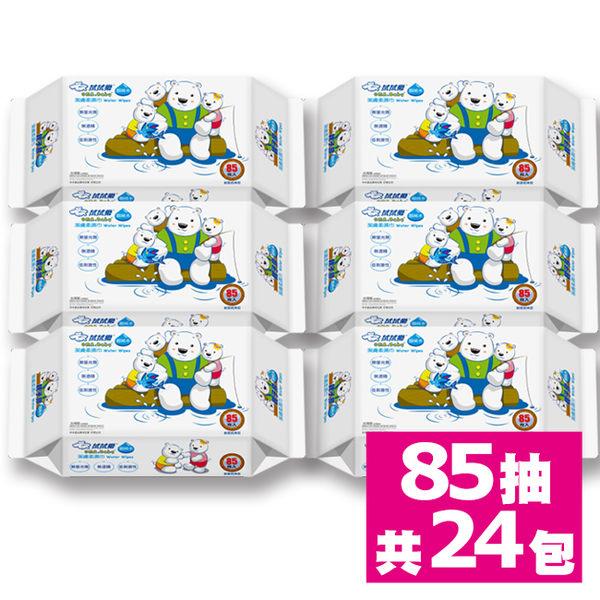 【拭拭樂】超純水親子熊潔膚巾 (85抽x24包/箱)—箱購-箱購