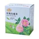 曼寧~玫瑰烏龍茶3公克x15入/盒