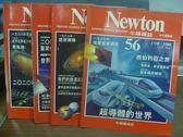 【書寶二手書T2/雜誌期刊_POZ】牛頓_56~69期間_共4本合售_超導體的世界等