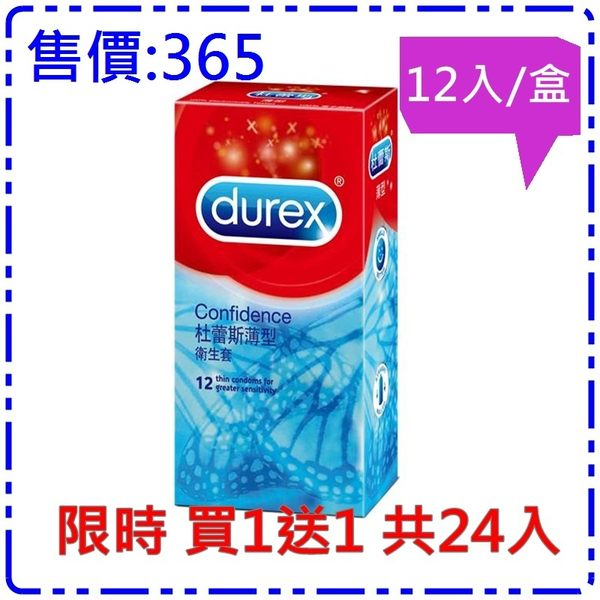 【J-Love】Durex 杜蕾斯 薄型保險套(12入) 買一送一 共24入
