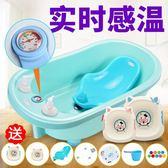 新生兒浴盆自動感溫可坐躺嬰幼兒沐浴盆嬰兒洗澡盆男寶寶小孩子盆