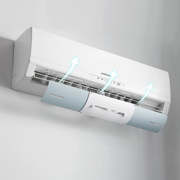 冷氣擋風板 掛式空調防風擋風板出風口遮檔板 月子防直吹空調擋板臥室導風罩WY