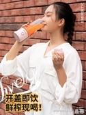 榨汁機志高便攜式榨汁機多功能全自動家用水果小型充電迷你電動炸果汁杯220V 晶彩