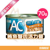 AC健寶1-7歲鮪魚蟹肉活力餐-70g【寶羅寵品】