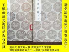 二手書博民逛書店罕見民國初版商務印書館叢書集成《習齋記餘》二冊全Y183873