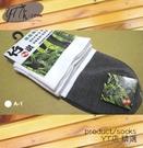 【YT店】舒適透氣炭纖維專業除臭襪/竹炭...
