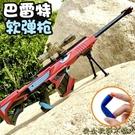 兒童玩具槍軟彈槍狙擊槍巴雷特416發射吸盤彈軟小男女孩子槍玩具快速出貨
