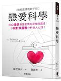 (二手書)戀愛科學