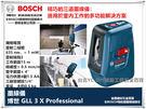 【台北益昌】2018全新到貨 德國 BOSCH GLL 3X 三線雷射墨線儀 水平儀 一機在手 解決室內裝修多項作業
