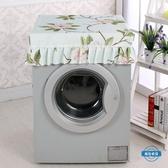 防塵罩簡約田園布藝海爾洗衣機罩防水防曬小天鵝滾筒全自動上開防塵罩