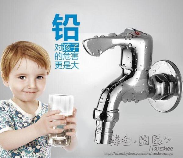 水龍頭單冷快開加長拖把池無鉛家用專用水龍頭