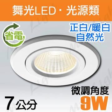 【有燈氏】舞光 LED 7公分 7cm 9W 黑鑽石 崁燈 杯燈 筒燈 漢堡燈 面板燈【LED-7DOD9】