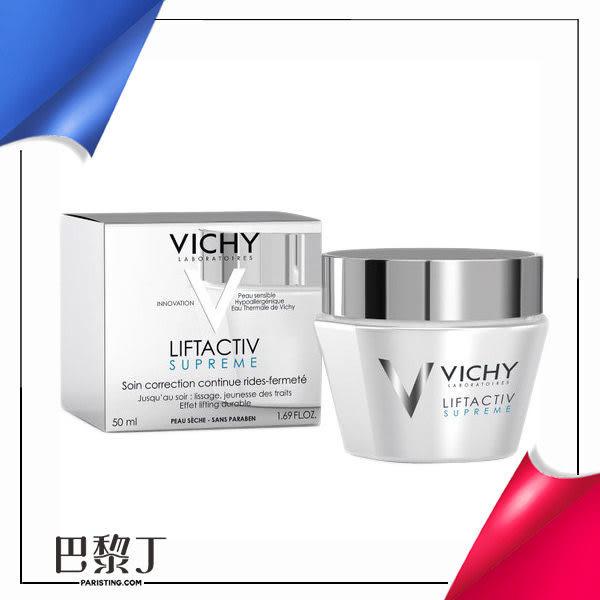 【即期品2018年10】Vichy 薇姿 R激光賦活女神霜(乾肌) 50ml【巴黎丁】