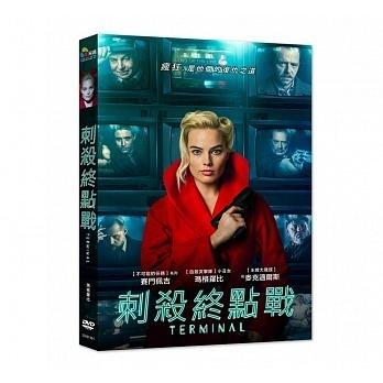 刺殺終點戰 DVD Terminal 免運 (購潮8)