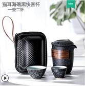 功夫陶瓷家用旅行茶具套裝便攜式一壺二四快客杯簡約戶外隨身小套 艾瑞斯居家生活