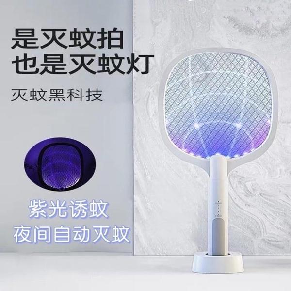 電蚊拍充電式強力家用安全耐用滅蚊燈二合一神器蒼蠅拍子電蚊子拍 快速出貨