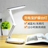 LED臺燈護眼書桌大學生充電寶兩用大容量宿舍小學生可折疊式