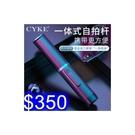 CYKE 幻影自拍桿 藍芽自拍神器 自拍...